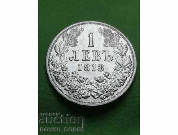 Супер Качество България Сребърна Монета 1 лев 1913 г