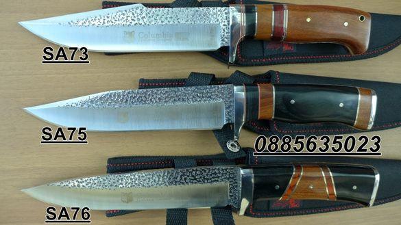 Ловен нож Columbia SA73/SA75/SA76
