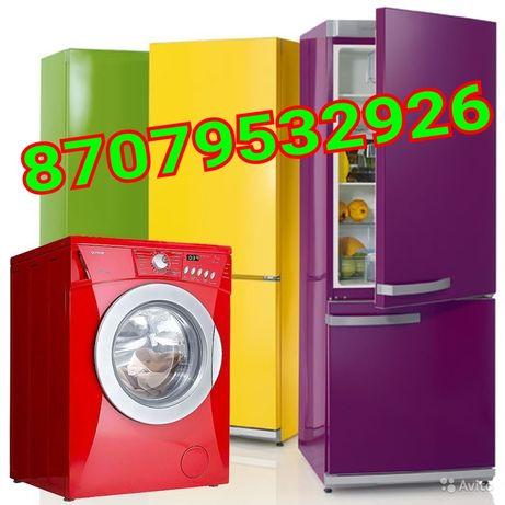 Ремонт любых холодильников и стиральных машин на дому!