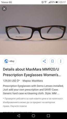 Оригинални рамки за очила MaxMara