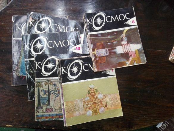 стари списания КОСМОС