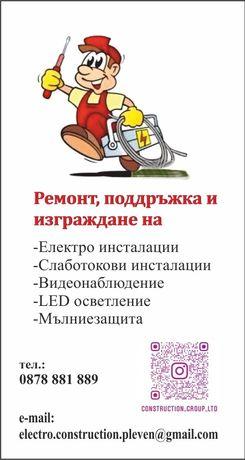Изграждане,поддръжка и ремонт на ел.инсталации. Аварийни ремонти 24/ 7