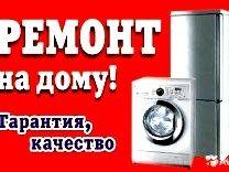 Ремонт стиральных машин посудамоечных машин