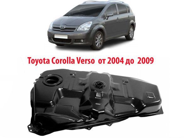 Стоманен резервоар за тойота корола версо 2004-2009 бензин/дизел 60л