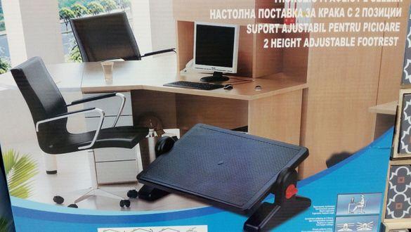 Настолна подложка / поставка за крака за офиса или пред компютъра