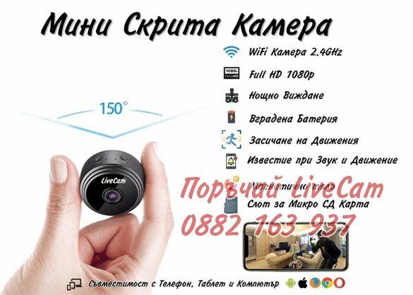 Скрита Камера LiveCam LM01 с WiFi, Full HD, Батерия и Управление от Те