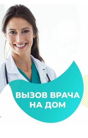Вызов врача на дом, ПРИ любом состоянии пациента
