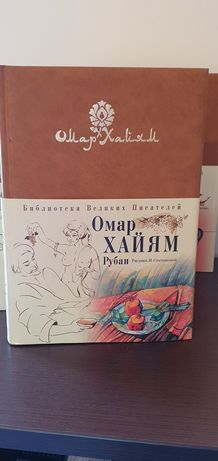 Книга в кожаном переплёте Омар Хайям