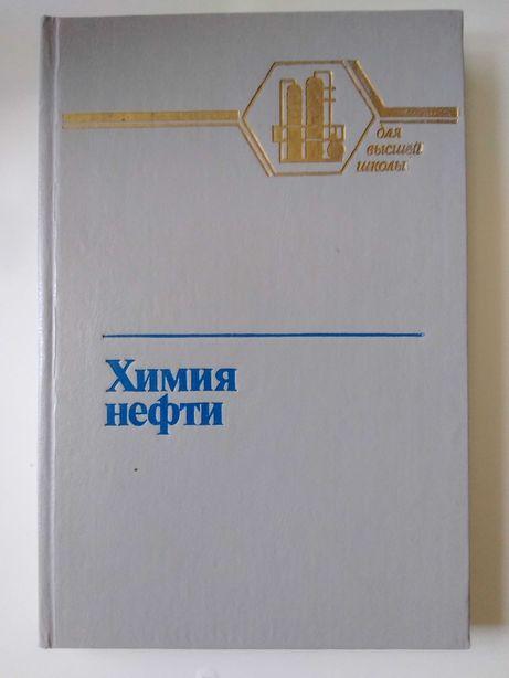 Учебник по нефтехимии