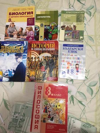 Учебници за 8клас