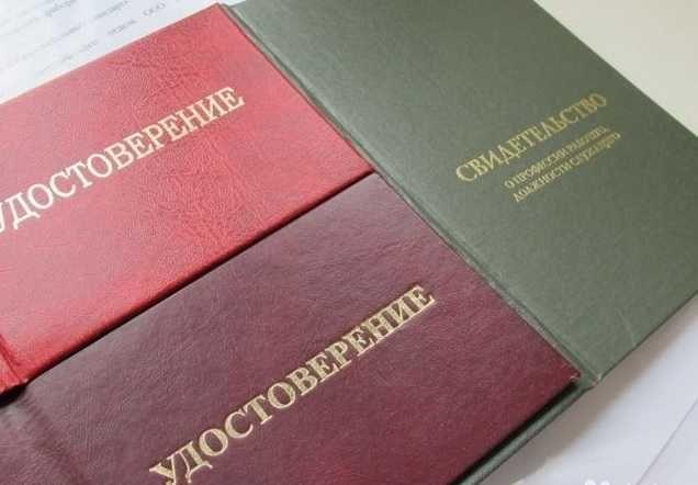 Повышение квалификации | Разряд Свидетельство Удостоверение Допуск