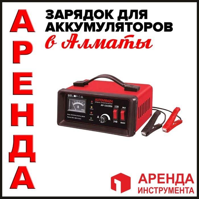 Аренда зарядное устройство для автомобильного аккумулятора прокат Алматы - изображение 1