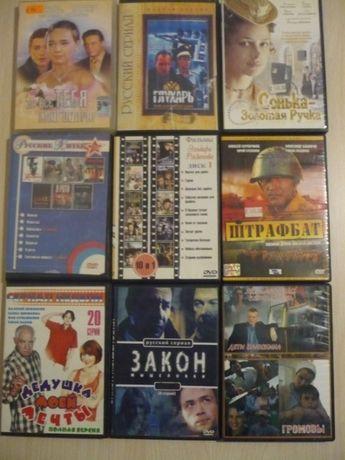 DVD-диски с российскими, советскими, зарубежными фильмами и сериалами