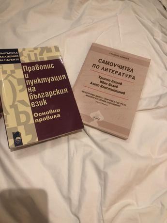 Помагала по български език