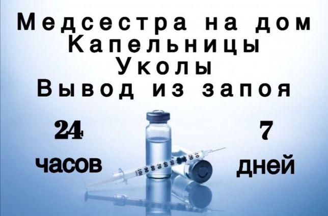 Медсестра на дом/ Уколы/ Система/ Капельница/Вывод из запоя.