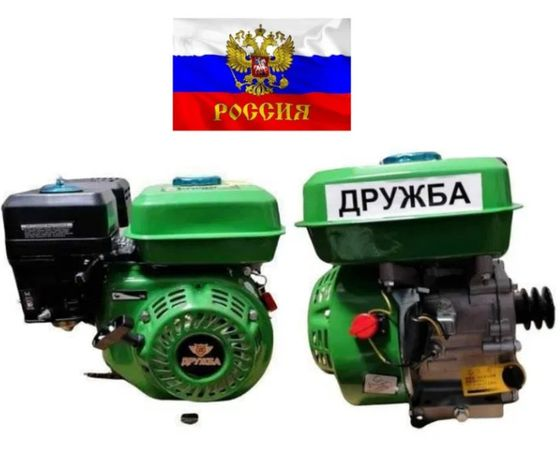 Руски бензинов двигател за мотофреза Дружба 7.5кс
