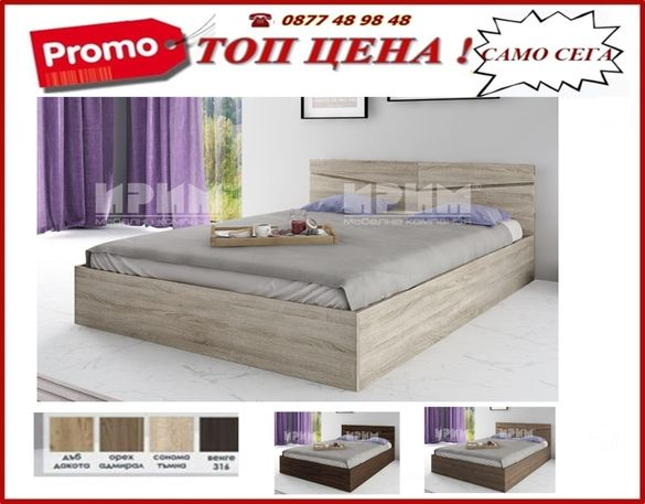 Налични!Промоция на спалня 2008 + матрак + механизъм! 4 -ри цвята!