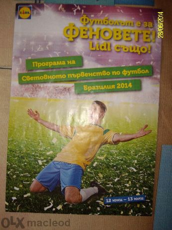 Футболна книжка за Сп 2014 и стикер на Роналдо