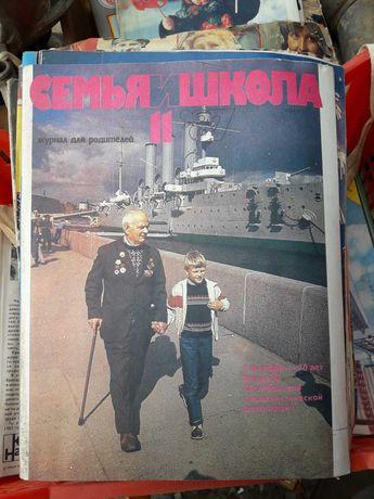 Журналы СССР. 80 тых годов