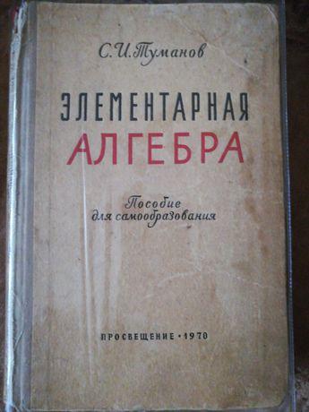 Алгебра Туманов курс для самообразования советский редкий учебник 1970