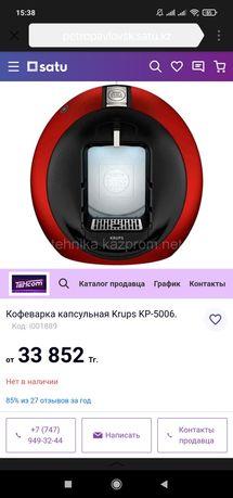Кофеварка Krups 20тысяч