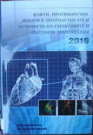 Факти, противоречия, дебати в диагностиката и лечението на ССЗ 2016