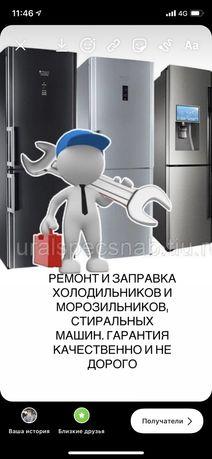 Ремонт и запрака холодильник и морозильников