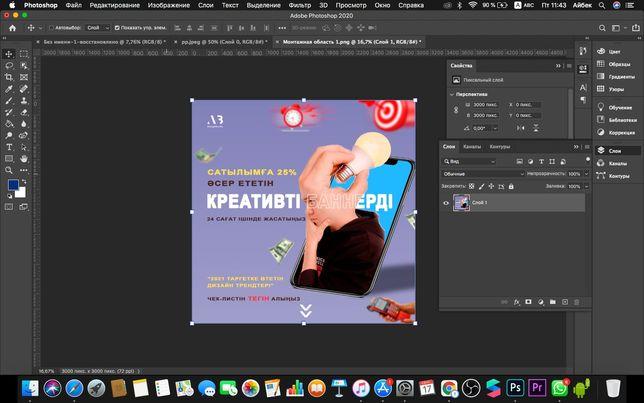 Услуги графический веб дизайнер/ Креативный Рекламный Баннер алматы