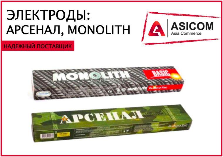 Сварочные Электроды - MONOLITH (МОНОЛИТ), АРСЕНАЛ и тд.