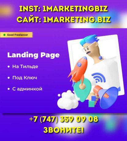 Создание Ленгдига Landing Page Лендинги под Ключ#
