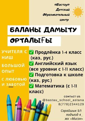 Продлёнка ( КАЗ и РУС классы), подготовка к школе, английский язык