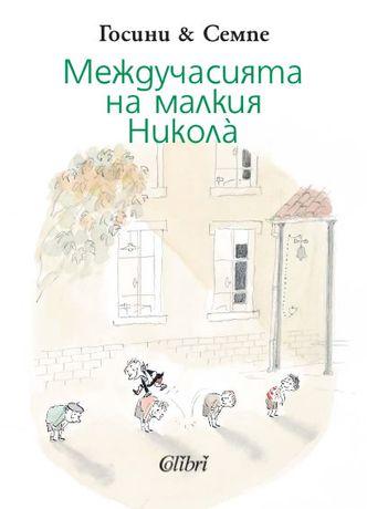 нова книга Междучасията на малкия Никола