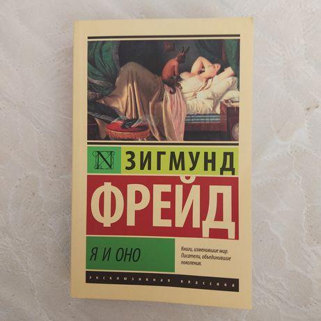 """Книга Зигмунда Фрейда """"Я и Оно"""" 1000"""
