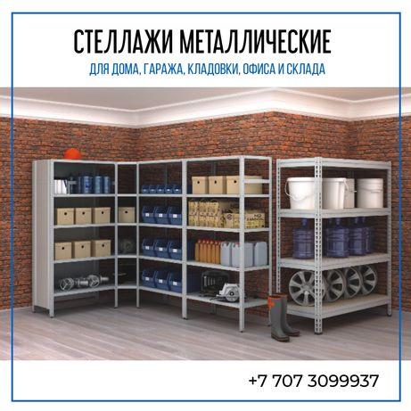 СТЕЛЛАЖИ металлические ПО НИЗКИМ ЦЕНАМ (для склада, гаража, кладовки)