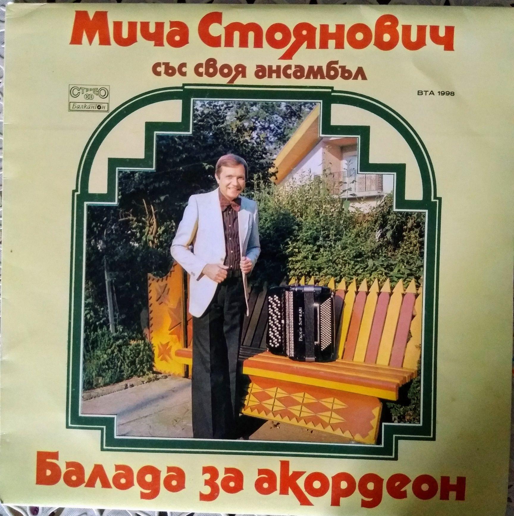 Грамофонни плочи- Сигнал,Мича Стоянович ...