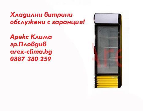 """Хладилна Витрина - тип """"Кока-Кола """"-650лв."""