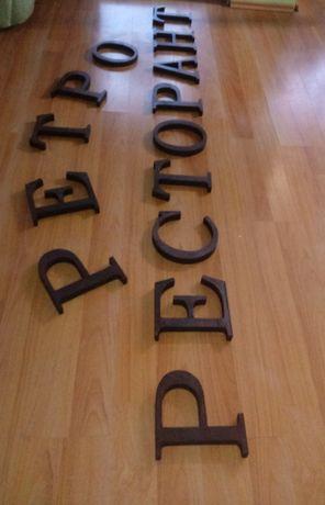 Дървени букви и цифри