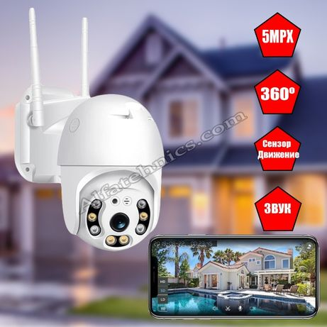 Wi-Fi Smart Камера XLink Q1A-ZA с 5MPIX сензор.
