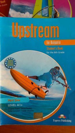 Upstream A1+, A2+ учебник