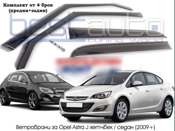 Ветробрани BESTAUTO за Opel Astra J / Опел Астра Ж седан - хетчбек