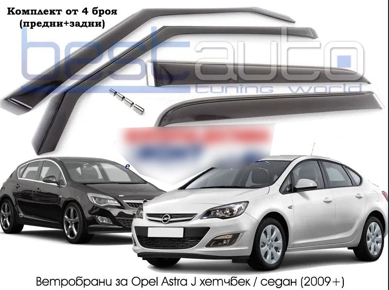 Ветробрани BESTAUTO за Opel Astra J / Опел Астра Ж седан - хетчбек гр. Пещера - image 1