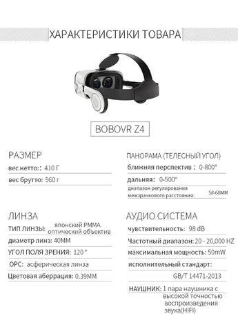 3д очки для смартфонов