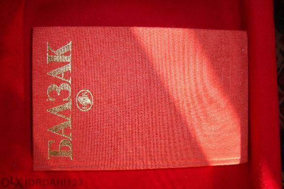 Балзак-1,2,3,4,ти том-старото издание с твърди корици