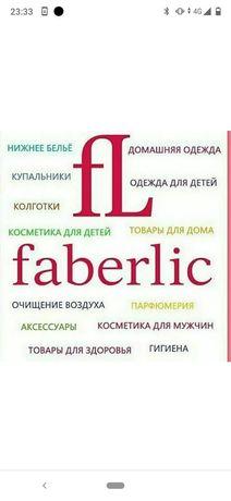 Принимаем заказы на FABERLIC