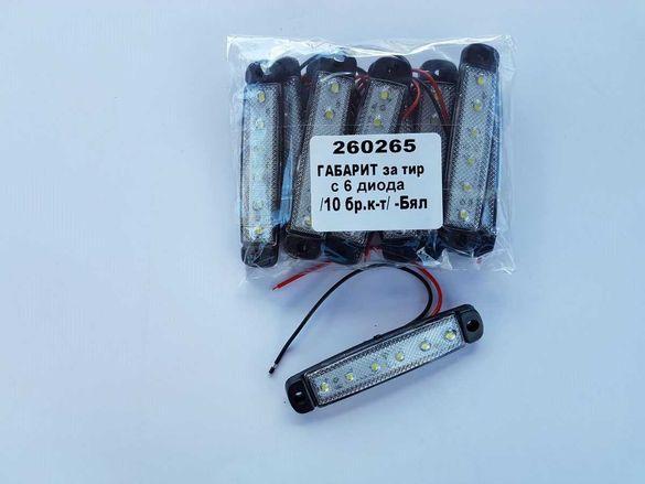 Габарит ТИР (LED 24v- 6 диода)- 10бр. к-т