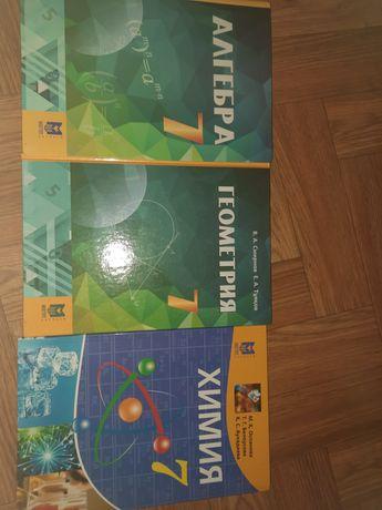 Продам учебники 7 класса химия,геометрия,алгебра