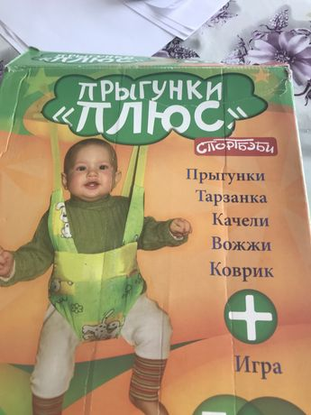 Продам прыгунки для детей