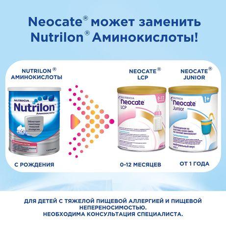 Смесь Nutricia аминокислоты , детское питание