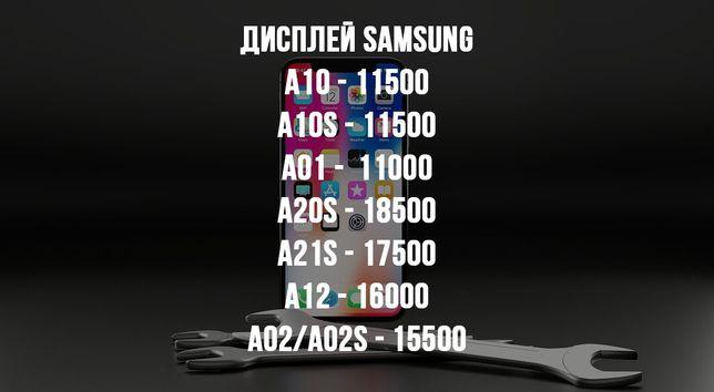 Дисплей Самсунг A01/A12/A10/A10s/A11//A20s/A02/A21s Экран Samsung
