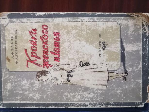 Кройка женского платья 1956 год